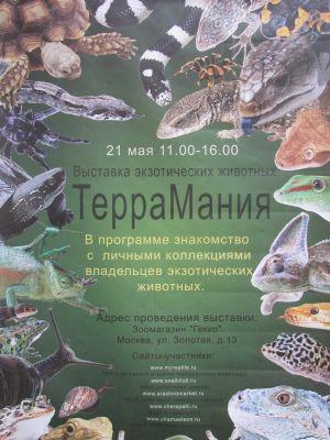 Выставка экзотических животных ТерраМания